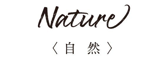 Nature〈 自  然 〉